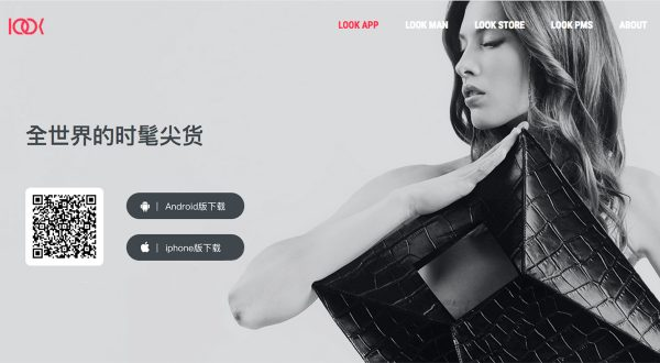 China: Five fashion and beauty e-commerce platforms